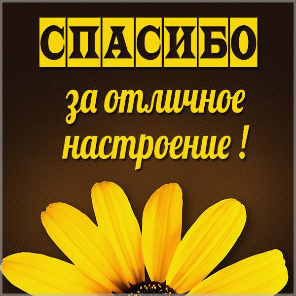 Картинка спасибо за отличное настроение - скачать бесплатно на otkrytkivsem.ru