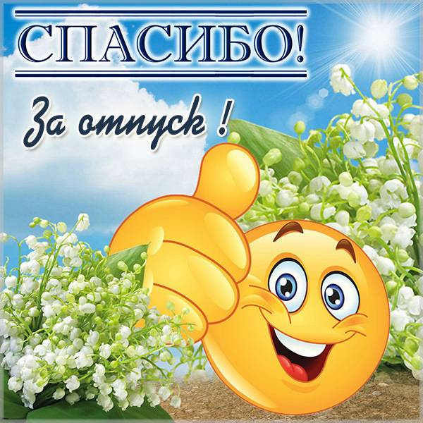 Картинка спасибо за отпуск - скачать бесплатно на otkrytkivsem.ru