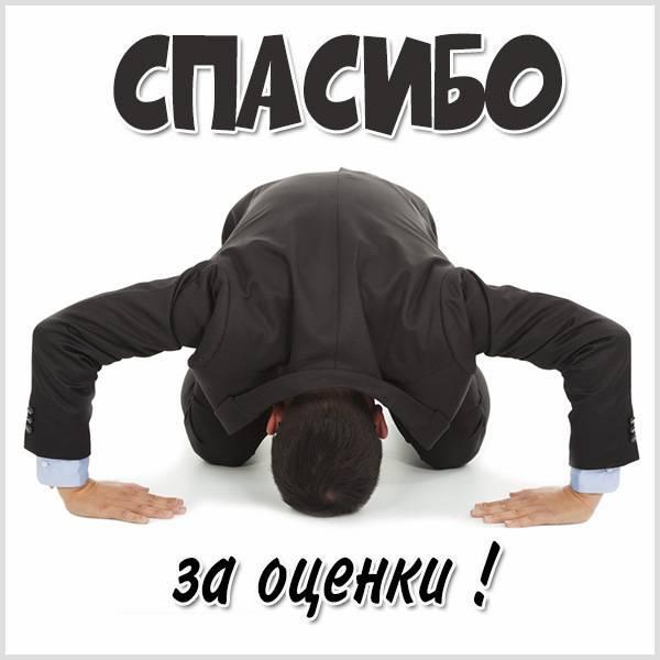 Картинка спасибо за оценки - скачать бесплатно на otkrytkivsem.ru