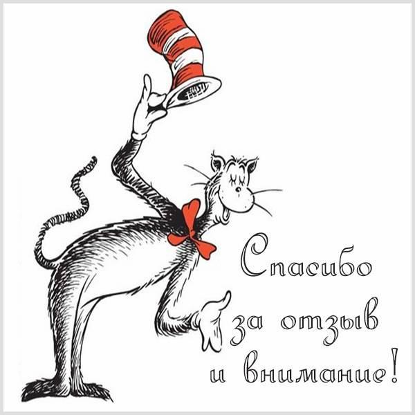 Картинка спасибо за отзыв и внимание - скачать бесплатно на otkrytkivsem.ru