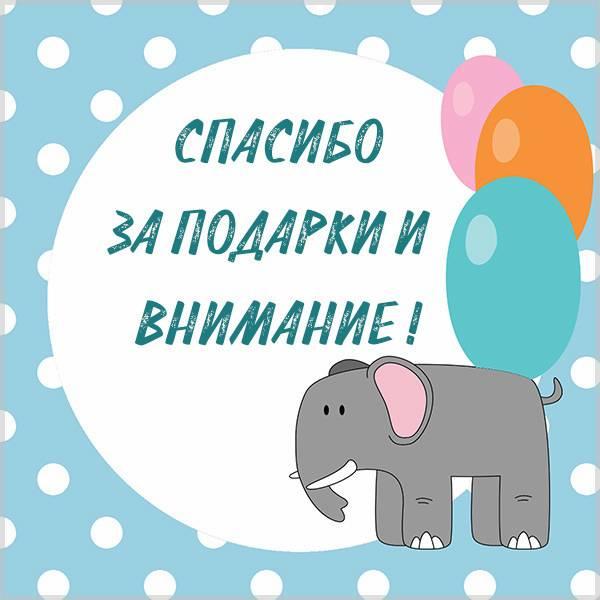 Картинка спасибо за подарки и внимание - скачать бесплатно на otkrytkivsem.ru