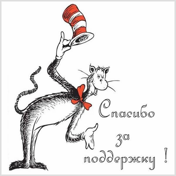 Картинка спасибо за поддержку - скачать бесплатно на otkrytkivsem.ru