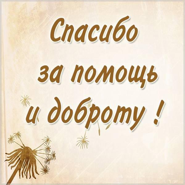 Картинка спасибо за помощь и доброту - скачать бесплатно на otkrytkivsem.ru