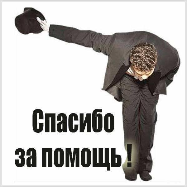 Картинка спасибо за помощь - скачать бесплатно на otkrytkivsem.ru