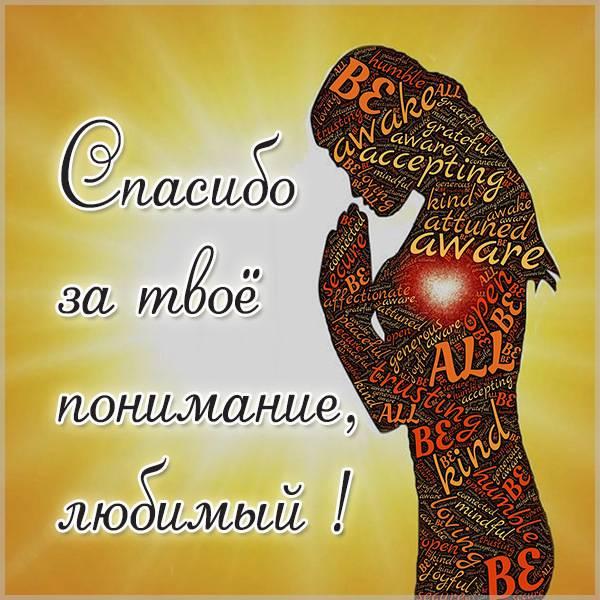 Картинка спасибо за понимание любимый - скачать бесплатно на otkrytkivsem.ru