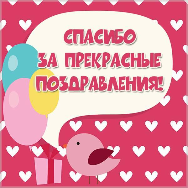 Картинка спасибо за поздравления простая - скачать бесплатно на otkrytkivsem.ru