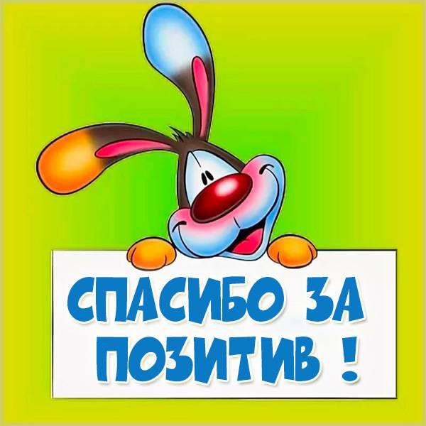 Картинка спасибо за позитив - скачать бесплатно на otkrytkivsem.ru