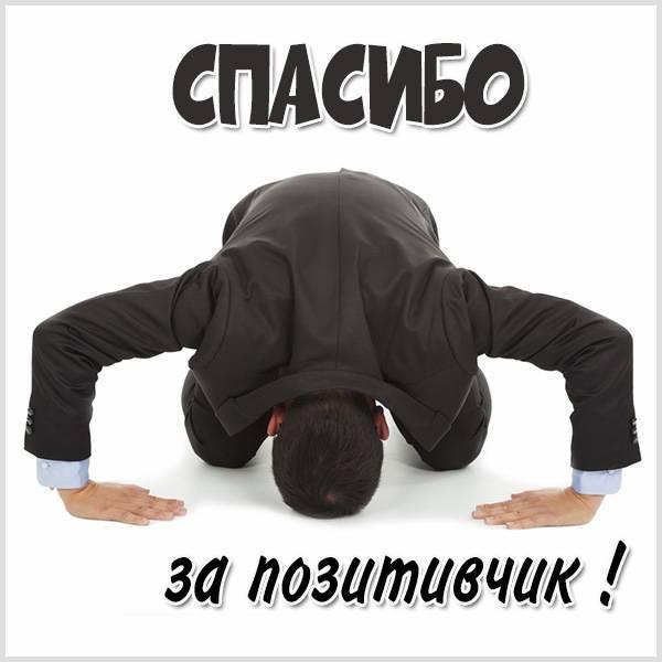 Картинка спасибо за позитивчик - скачать бесплатно на otkrytkivsem.ru