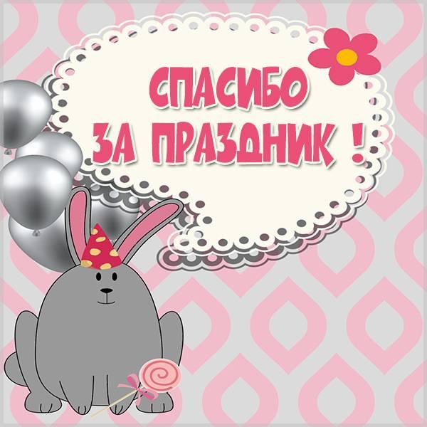 Картинка спасибо за праздник красивая - скачать бесплатно на otkrytkivsem.ru