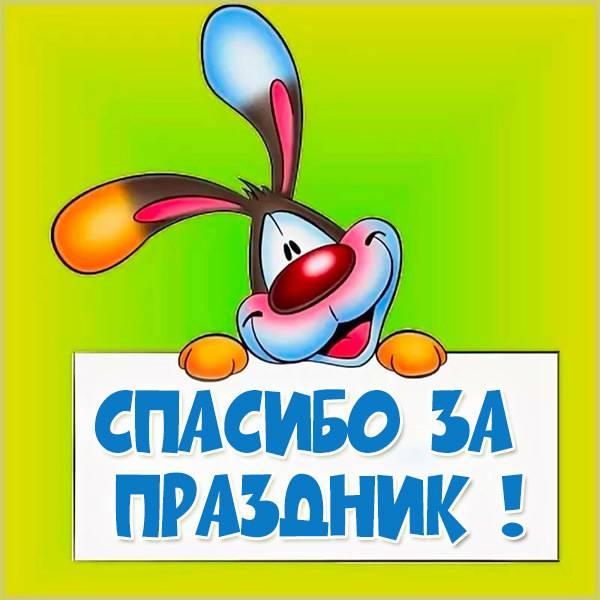 Картинка спасибо за праздник - скачать бесплатно на otkrytkivsem.ru