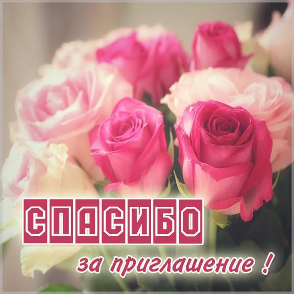 Картинка спасибо за приглашение красивая - скачать бесплатно на otkrytkivsem.ru