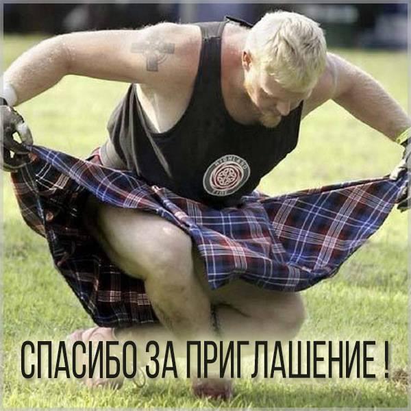 Картинка спасибо за приглашение прикольная - скачать бесплатно на otkrytkivsem.ru