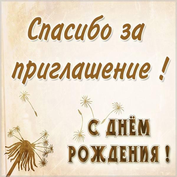 Картинка спасибо за приглашение с днем рождения - скачать бесплатно на otkrytkivsem.ru