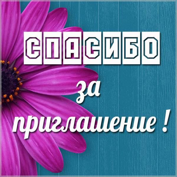Картинка спасибо за приглашение с надписью - скачать бесплатно на otkrytkivsem.ru