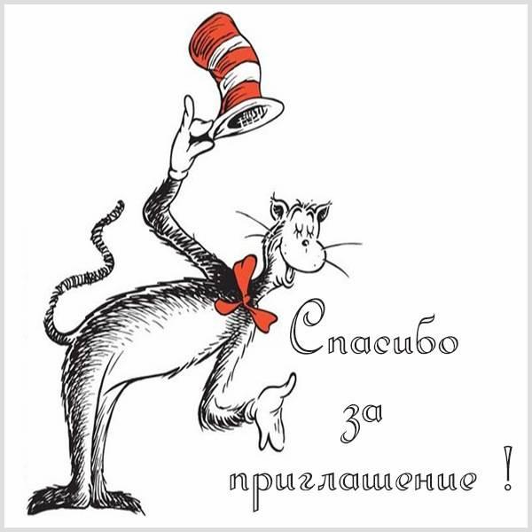 Картинка спасибо за приглашение - скачать бесплатно на otkrytkivsem.ru