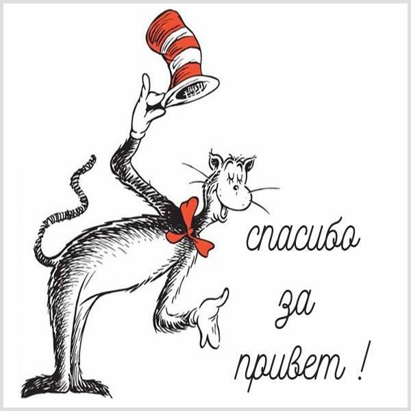 Картинка спасибо за привет - скачать бесплатно на otkrytkivsem.ru