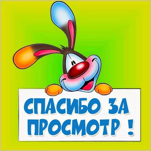 Картинка спасибо за просмотр для презентации - скачать бесплатно на otkrytkivsem.ru