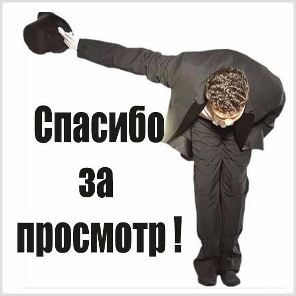 Картинка спасибо за просмотр - скачать бесплатно на otkrytkivsem.ru