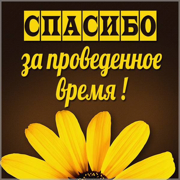 Картинка спасибо за проведенное время - скачать бесплатно на otkrytkivsem.ru