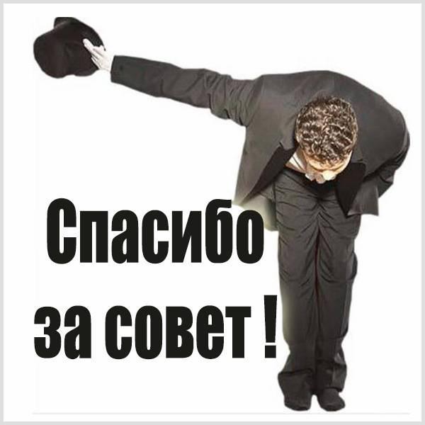 Картинка спасибо за совет - скачать бесплатно на otkrytkivsem.ru