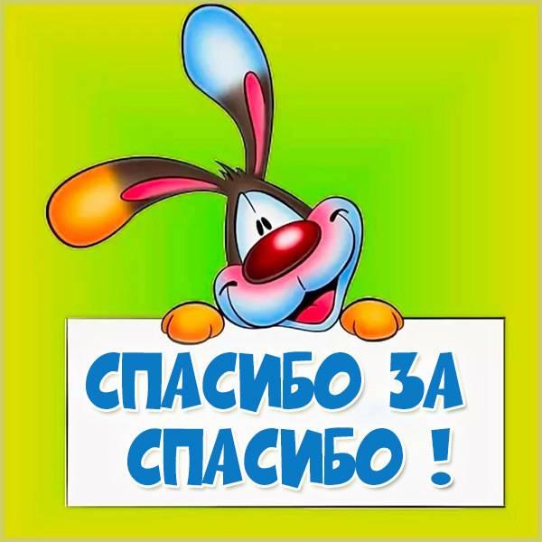 Картинка спасибо за спасибо - скачать бесплатно на otkrytkivsem.ru