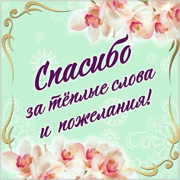 Картинка спасибо за теплые слова и пожелание - скачать бесплатно на otkrytkivsem.ru