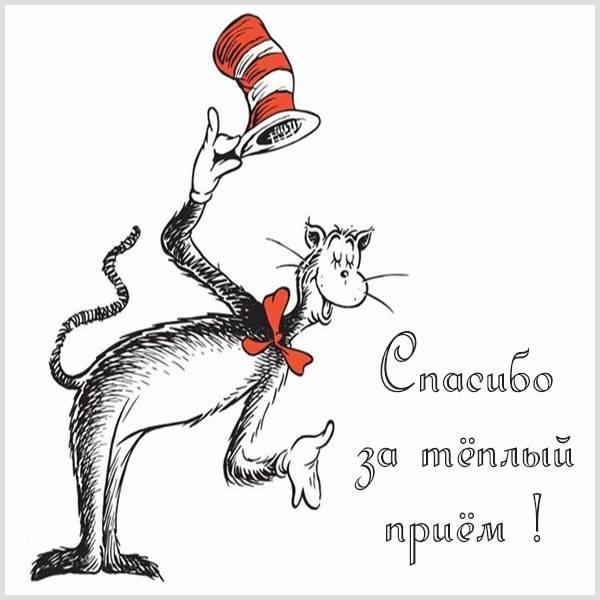 Картинка спасибо за теплый прием - скачать бесплатно на otkrytkivsem.ru