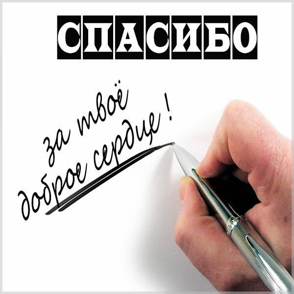 Картинка спасибо за твое доброе сердце - скачать бесплатно на otkrytkivsem.ru