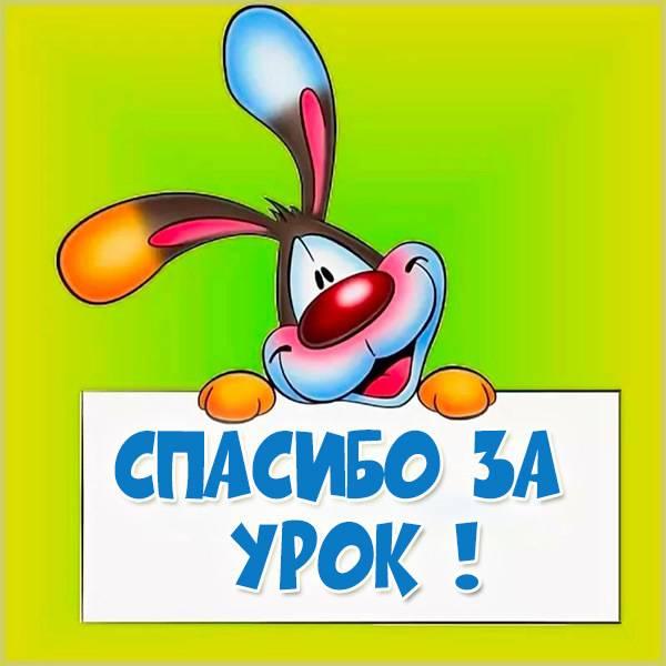 Картинка спасибо за урок для презентации - скачать бесплатно на otkrytkivsem.ru