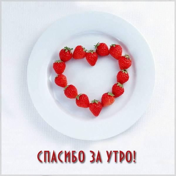 Картинка спасибо за утро для мужчины - скачать бесплатно на otkrytkivsem.ru