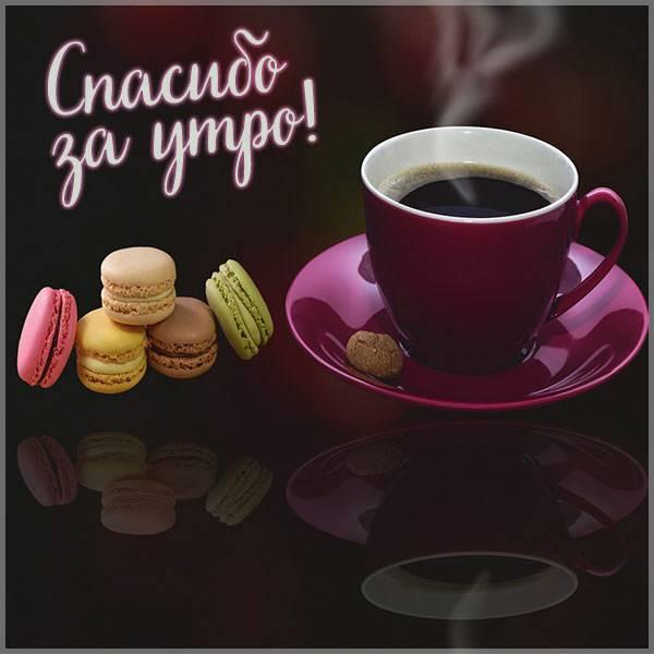Картинка спасибо за утро красивая - скачать бесплатно на otkrytkivsem.ru