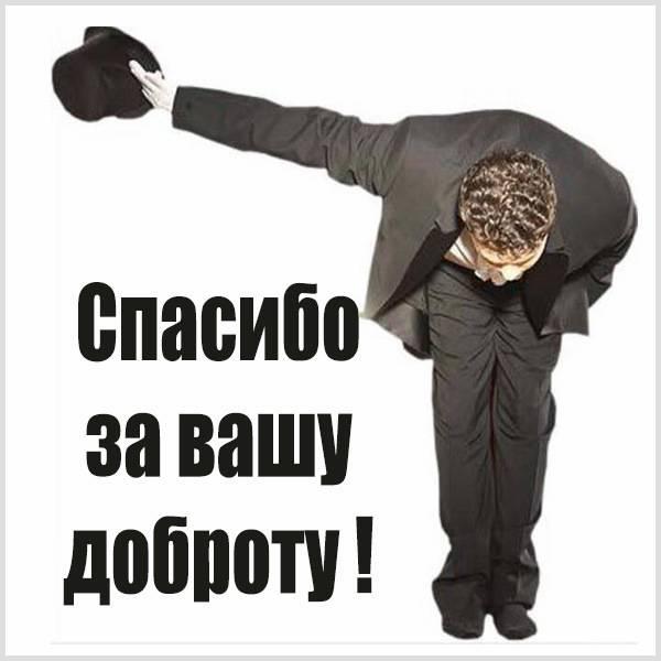 Картинка спасибо за вашу доброту - скачать бесплатно на otkrytkivsem.ru
