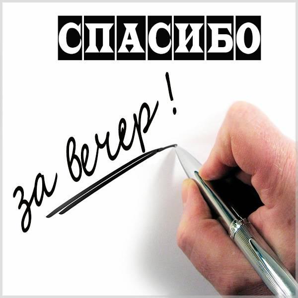 Картинка спасибо за вечер мужчине - скачать бесплатно на otkrytkivsem.ru