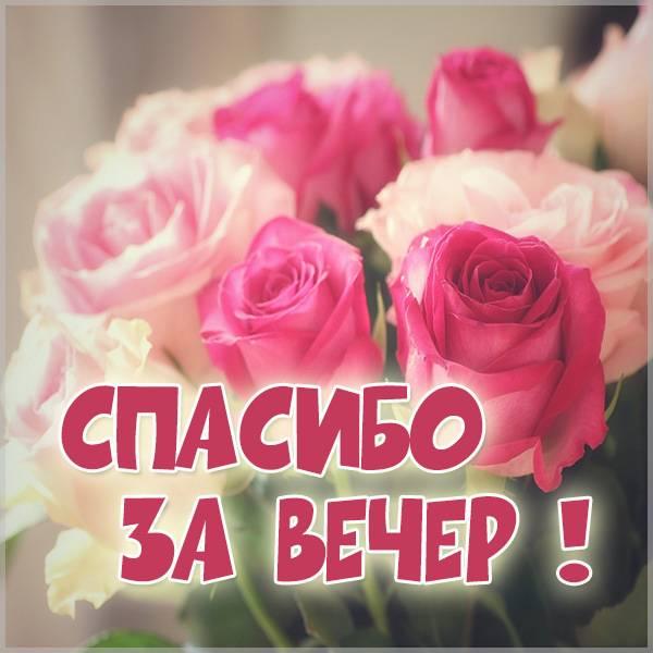 Картинка спасибо за вечер подруге - скачать бесплатно на otkrytkivsem.ru