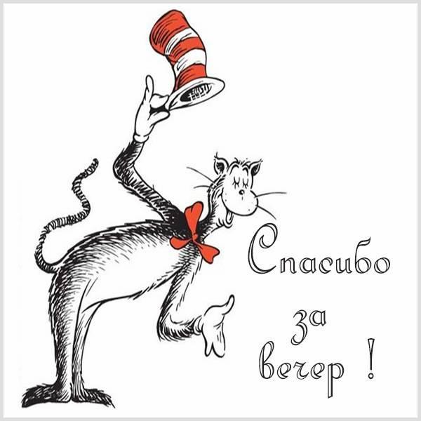 Картинка спасибо за вечер - скачать бесплатно на otkrytkivsem.ru