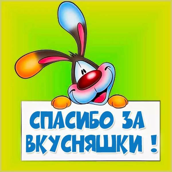 Картинка спасибо за вкусняшки - скачать бесплатно на otkrytkivsem.ru