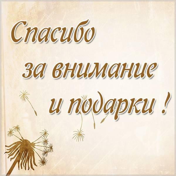 Картинка спасибо за внимание и подарки - скачать бесплатно на otkrytkivsem.ru