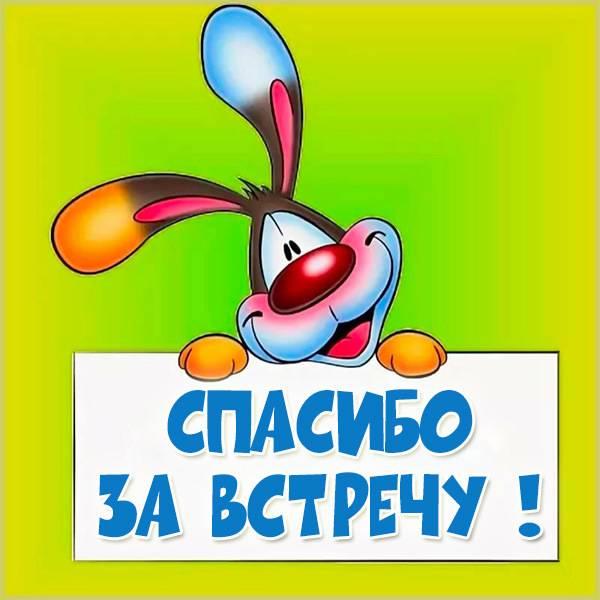 Картинка спасибо за встречу - скачать бесплатно на otkrytkivsem.ru