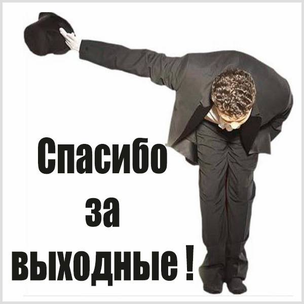 Картинка спасибо за выходные - скачать бесплатно на otkrytkivsem.ru