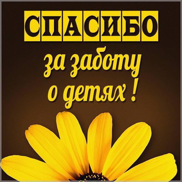 Картинка спасибо за заботу о детях - скачать бесплатно на otkrytkivsem.ru