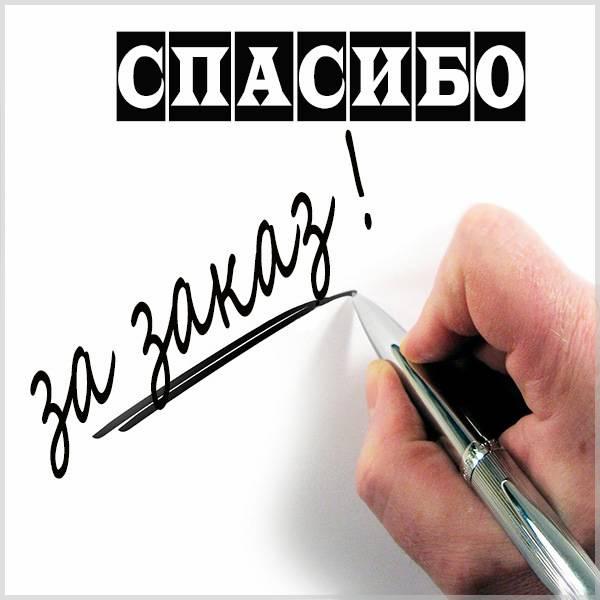 Картинка спасибо за заказ текст - скачать бесплатно на otkrytkivsem.ru