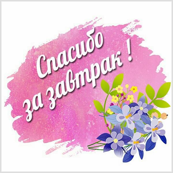 Картинка спасибо за завтрак - скачать бесплатно на otkrytkivsem.ru