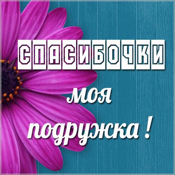 Картинка спасибочки подружка - скачать бесплатно на otkrytkivsem.ru