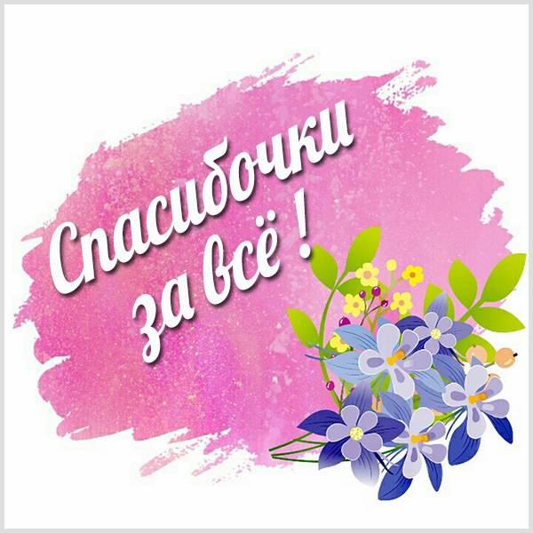 Картинка спасибочки за все - скачать бесплатно на otkrytkivsem.ru