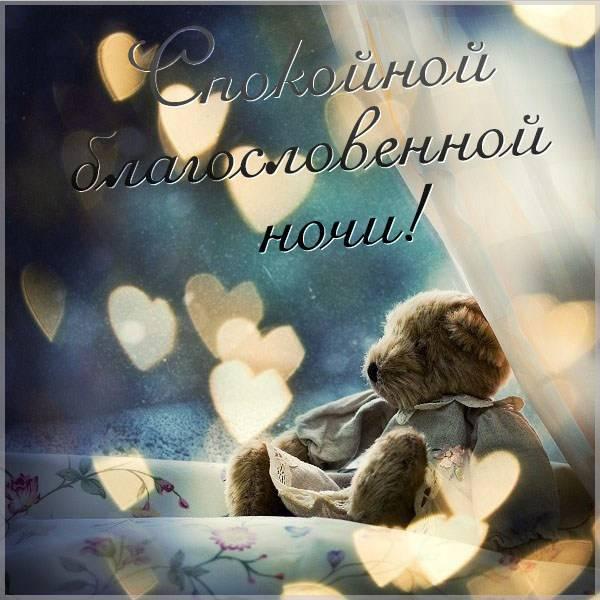 Картинка спокойной благословенной ночи - скачать бесплатно на otkrytkivsem.ru