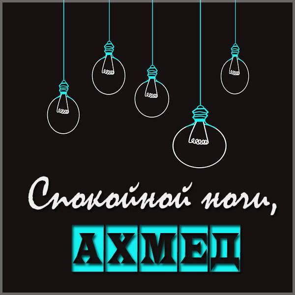 Картинка спокойной ночи Ахмед - скачать бесплатно на otkrytkivsem.ru