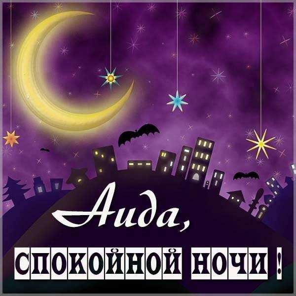 Картинка спокойной ночи Аида - скачать бесплатно на otkrytkivsem.ru