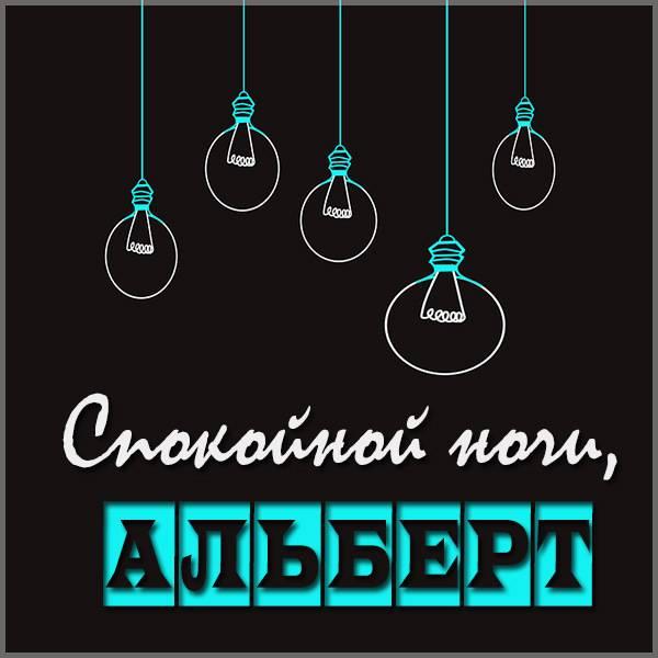 Картинка спокойной ночи Альберт - скачать бесплатно на otkrytkivsem.ru