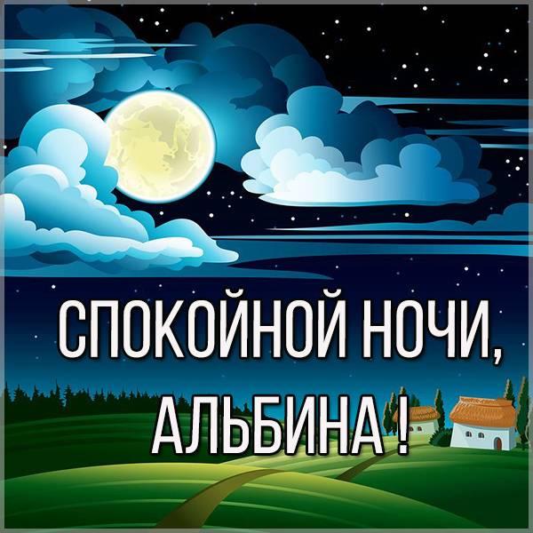 Картинка спокойной ночи Альбина - скачать бесплатно на otkrytkivsem.ru