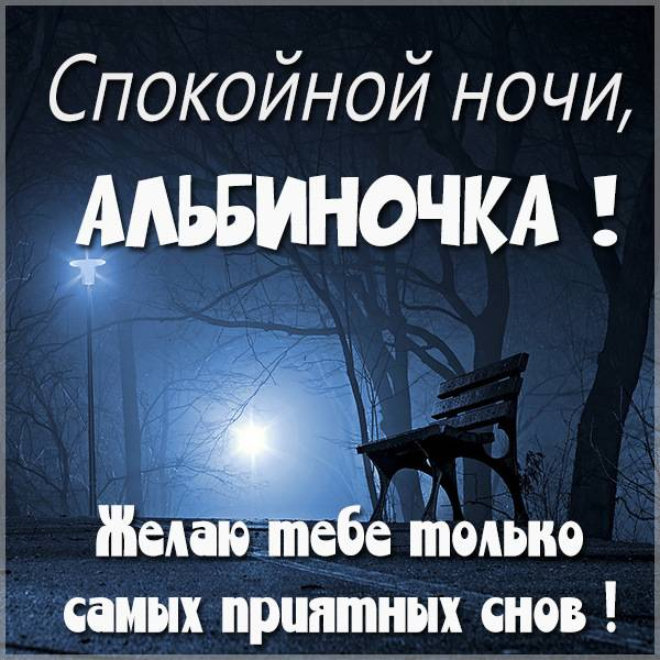 Картинка спокойной ночи Альбиночка - скачать бесплатно на otkrytkivsem.ru